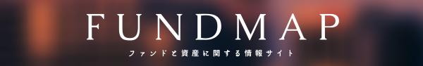 FUNDMAP-ファンドと資産に関する情報サイト
